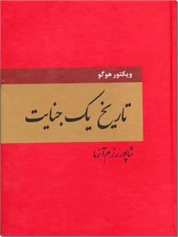 خرید کتاب تاریخ یک جنایت از: www.ashja.com - کتابسرای اشجع