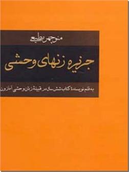 خرید کتاب جزیره زن های وحشی از: www.ashja.com - کتابسرای اشجع