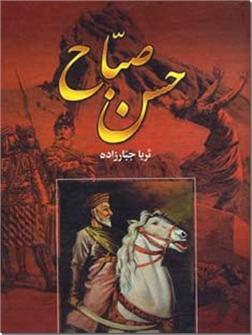کتاب حسن صباح - دوره 2 جلدی - خرید کتاب از: www.ashja.com - کتابسرای اشجع