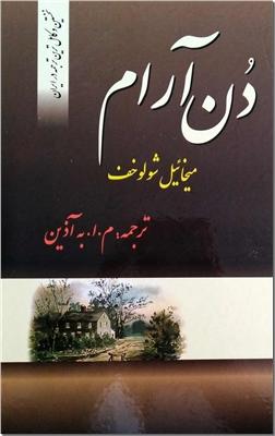 کتاب دن آرام - دوره 4 جلدی - خرید کتاب از: www.ashja.com - کتابسرای اشجع