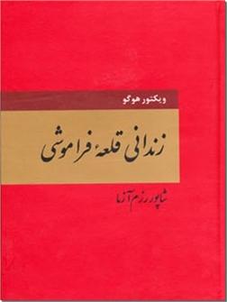 خرید کتاب زندانی قلعه فراموشی از: www.ashja.com - کتابسرای اشجع