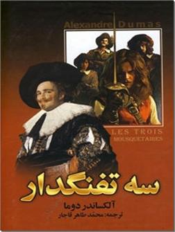 خرید کتاب سه تفنگدار از: www.ashja.com - کتابسرای اشجع