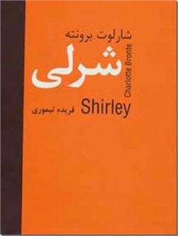 خرید کتاب شرلی از: www.ashja.com - کتابسرای اشجع