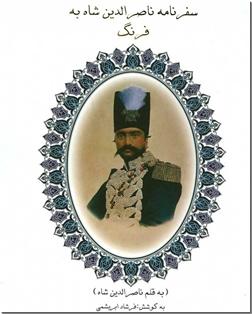 خرید کتاب سفرنامه ناصرالدین شاه به فرنگ از: www.ashja.com - کتابسرای اشجع