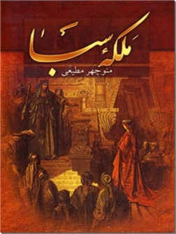خرید کتاب ملکه سبا از: www.ashja.com - کتابسرای اشجع
