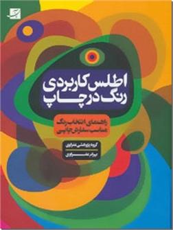 کتاب اطلس کاربردی رنگ در چاپ - راهنمای انتخاب برنگ مناسب سفارش چاپی - خرید کتاب از: www.ashja.com - کتابسرای اشجع