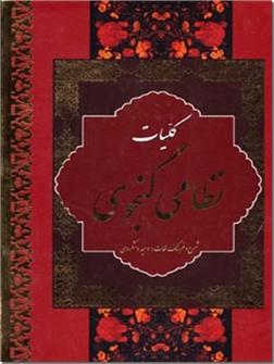 خرید کتاب کلیات نظامی گنجوی از: www.ashja.com - کتابسرای اشجع