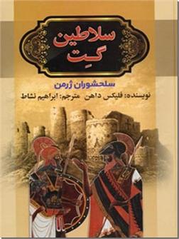 کتاب سلاطین گت - سلحشوران ژرمن - دوره 2 جلدی - خرید کتاب از: www.ashja.com - کتابسرای اشجع
