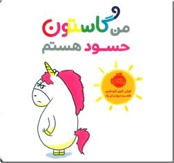 کتاب من گاستون حسود هستم - آموزش اخلاق اجتماعی به کودکان - خرید کتاب از: www.ashja.com - کتابسرای اشجع