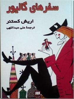 خرید کتاب سفرهای گالیور از: www.ashja.com - کتابسرای اشجع
