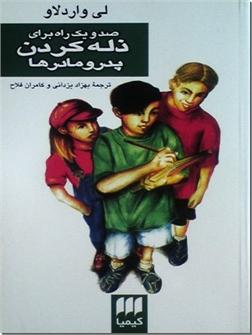 کتاب صد و یک راه برای ذله کردن پدر و مادرها - داستان کودکان و نوجوانان - خرید کتاب از: www.ashja.com - کتابسرای اشجع