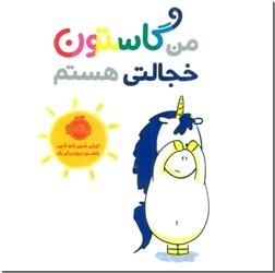 کتاب من گاستون خجالتی هستم - آموزش اخلاق اجتماعی به کودکان - خرید کتاب از: www.ashja.com - کتابسرای اشجع