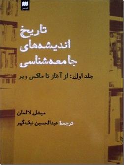 کتاب تاریخ اندیشه های جامعه شناسی - جلد اول - از آغاز تا ماکس وبر - خرید کتاب از: www.ashja.com - کتابسرای اشجع