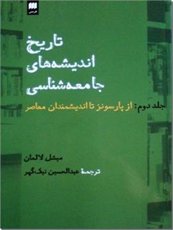 کتاب تاریخ اندیشه های جامعه شناسی - جلد دوم - از پارسونز تا اندیشمندان معاصر - خرید کتاب از: www.ashja.com - کتابسرای اشجع