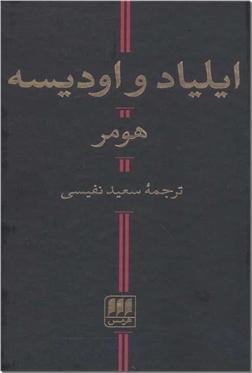 کتاب ایلیاد و اودیسه - ایلیاد و ادیسه - خرید کتاب از: www.ashja.com - کتابسرای اشجع