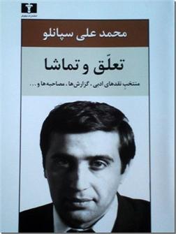 کتاب تعلق و تماشا - منتخب نقدهای ادبی، گزارشها، مصاحبه ها و ... - خرید کتاب از: www.ashja.com - کتابسرای اشجع