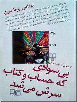 کتاب بی سوادی که حساب و کتاب سرش می شد - رمان - خرید کتاب از: www.ashja.com - کتابسرای اشجع