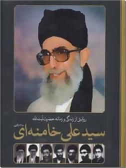 خرید کتاب روایتی از زندگی و زمانه آیت الله خامنه ای از: www.ashja.com - کتابسرای اشجع