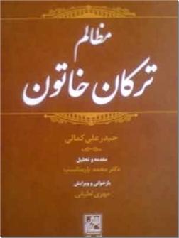 خرید کتاب مظالم ترکان خاتون از: www.ashja.com - کتابسرای اشجع
