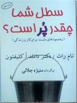کتاب سطل شما چقدر پر است ؟ - رهنمود مثبت برای کار و زندگی - خرید کتاب از: www.ashja.com - کتابسرای اشجع