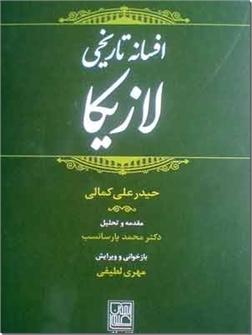 خرید کتاب افسانه تاریخی لازیکا از: www.ashja.com - کتابسرای اشجع