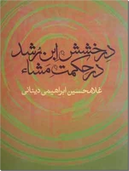 کتاب درخشش ابن رشد در حکمت مشاء - فلاسفه مسلمان و فلسفه اسلامی - خرید کتاب از: www.ashja.com - کتابسرای اشجع