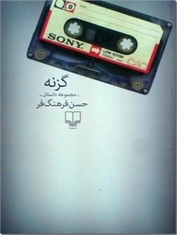 کتاب گزنه - مجموعه داستان های فارسی - خرید کتاب از: www.ashja.com - کتابسرای اشجع