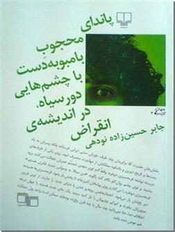 خرید کتاب پاندای محجوب بامبو به دست با چشم هایی دور سیاه، در اندیشه انقراض از: www.ashja.com - کتابسرای اشجع