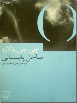 کتاب ساحل پایانی - داستان های کوتاه انگلیسی - خرید کتاب از: www.ashja.com - کتابسرای اشجع
