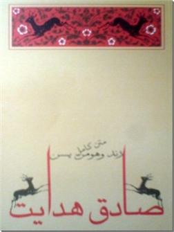 خرید کتاب زند و هومن یسن - بهمن یشت از: www.ashja.com - کتابسرای اشجع