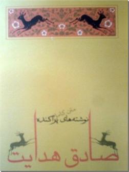 کتاب نوشته های پراکنده - داستان های کوتاه فارسی - خرید کتاب از: www.ashja.com - کتابسرای اشجع