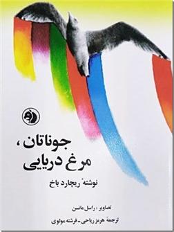 خرید کتاب جوناتان مرغ دریایی از: www.ashja.com - کتابسرای اشجع