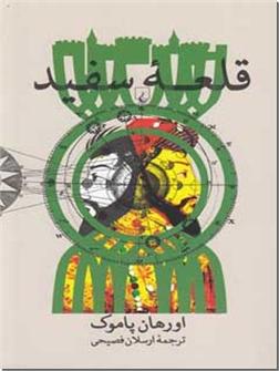 خرید کتاب قلعه سفید از: www.ashja.com - کتابسرای اشجع