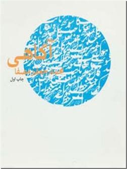 کتاب آگاهی - روانشناسی و موفقیت - خرید کتاب از: www.ashja.com - کتابسرای اشجع