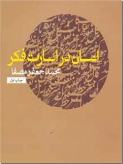 خرید کتاب انسان در اسارت فکر از: www.ashja.com - کتابسرای اشجع