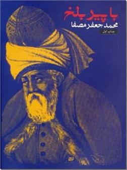 خرید کتاب با پیر بلخ از: www.ashja.com - کتابسرای اشجع