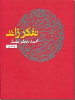 کتاب تفکر زاید - تفکر زائد - روانشناسی و خودسازی - خرید کتاب از: www.ashja.com - کتابسرای اشجع