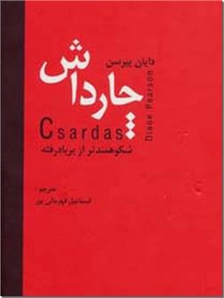 کتاب چارداش - داستانی شکوهمندتر از بربادرفته - خرید کتاب از: www.ashja.com - کتابسرای اشجع