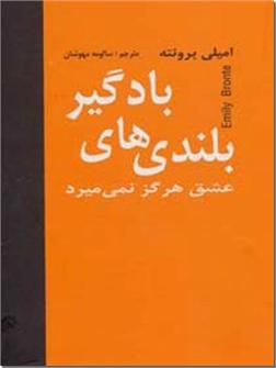 کتاب بلندی های بادگیر - عشق هرگز نمی میرد - خرید کتاب از: www.ashja.com - کتابسرای اشجع