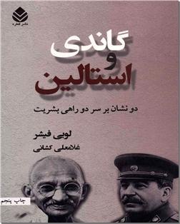 کتاب گاندی و استالین - تاریخ جهان - خرید کتاب از: www.ashja.com - کتابسرای اشجع