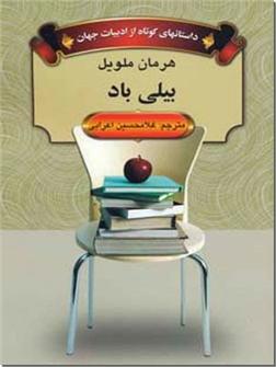 خرید کتاب بیلی باد از: www.ashja.com - کتابسرای اشجع