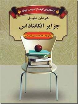 خرید کتاب جزایر انکانتاداس از: www.ashja.com - کتابسرای اشجع