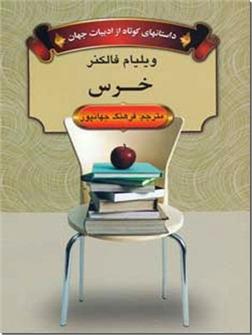 خرید کتاب خرس از: www.ashja.com - کتابسرای اشجع