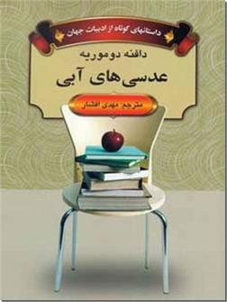 خرید کتاب عدسی های آبی از: www.ashja.com - کتابسرای اشجع