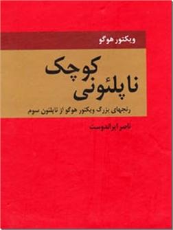خرید کتاب ناپلئونی کوچک از: www.ashja.com - کتابسرای اشجع