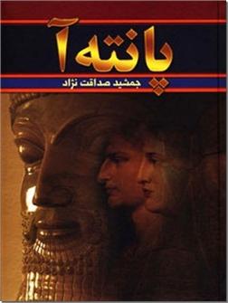 کتاب پانته آ - دوره 2 جلدی - خرید کتاب از: www.ashja.com - کتابسرای اشجع