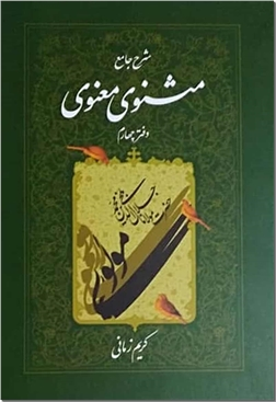 کتاب شرح مثنوی معنوی 4 - کریم زمانی - شرح جامع مثنوی معنوی کریم زمانی - خرید کتاب از: www.ashja.com - کتابسرای اشجع