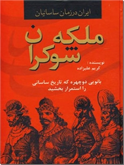 خرید کتاب ملکه شوکران - بانویی دوچهره که تاریخ ساسانی را استمرار بخشید از: www.ashja.com - کتابسرای اشجع