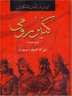 خرید کتاب کنیز رومی - زنی که تاریخ را ورق زد از: www.ashja.com - کتابسرای اشجع