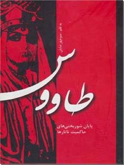 کتاب طاووس - پایان شوربختی های حاکمیت تاتارها - خرید کتاب از: www.ashja.com - کتابسرای اشجع
